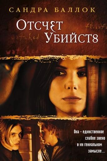 Poster of Отсчет убийств