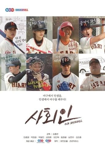 Our Baseball