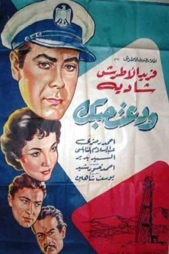 Poster of Wadaat Hobbak