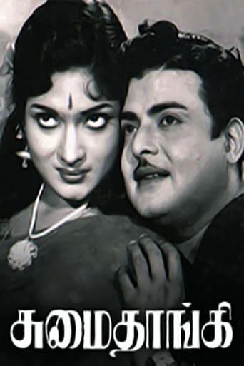 Poster of Sumaithangal