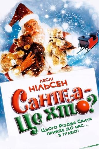 Санта - це хто?