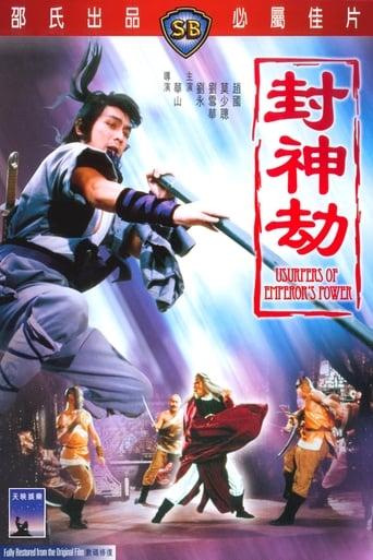 Poster of Feng shen jie