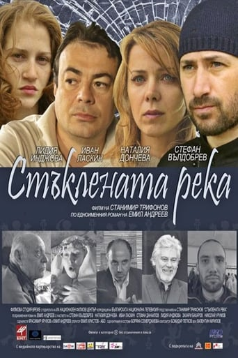 Poster of Staklenata reka