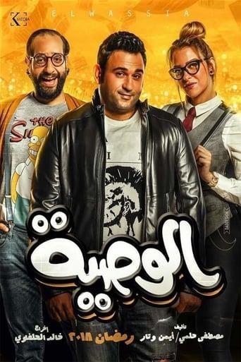 Al Waseya