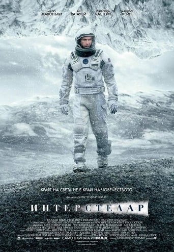 Interstellar / Интерстелар (БГ Аудио)