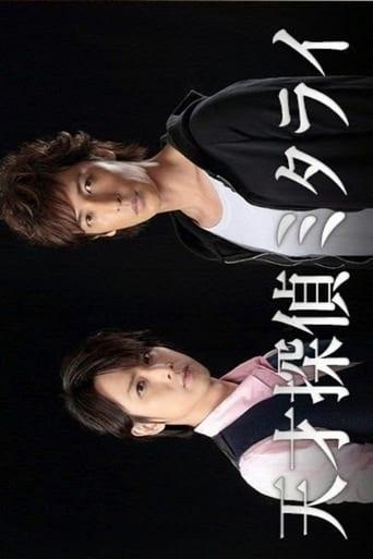 Tensai Tantei Mitarai: Nankai Jiken File