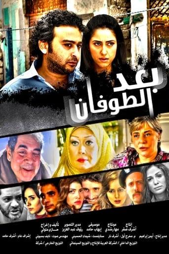 وبعد الطوفان Movie Poster