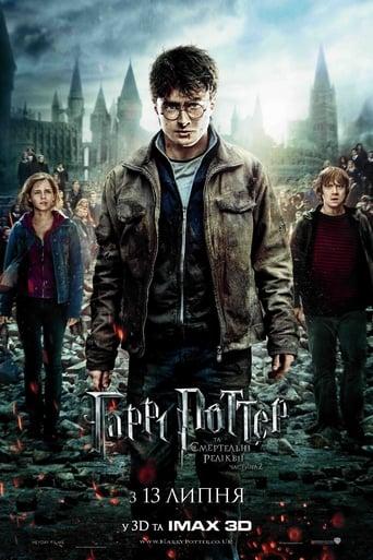 Гаррі Поттер та Смертельні Реліквії. Частина друга