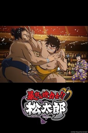 Rowdy Sumo Wrestler Matsutaro!!