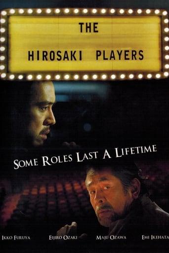 The Hirosaki Players