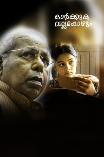 Orkkuka Vallappozhum Movie Poster