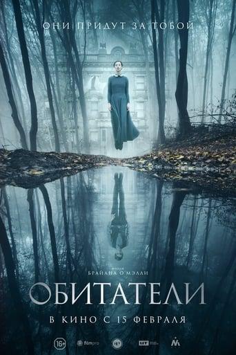 Poster of Обитатели