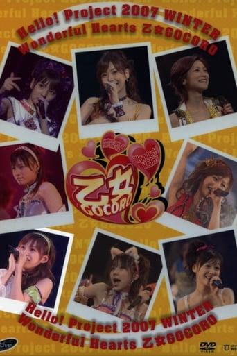 Hello! Project 2007 Winter Solo 高橋愛 ~ワンダフルハーツ 乙女Gocoro~