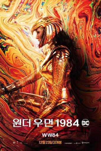 원더 우먼 1984