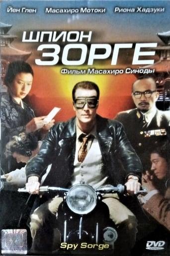 Poster of Spy Sorge
