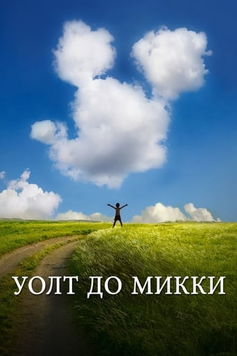 Poster of Уолт до Микки