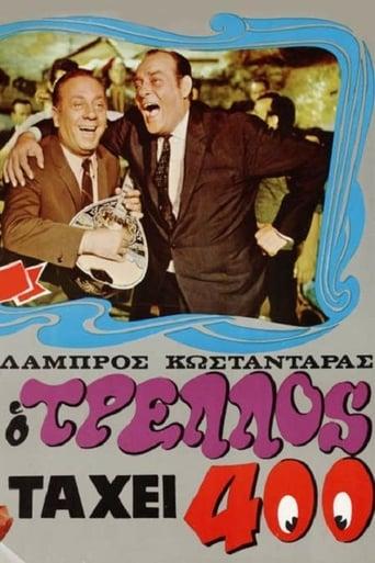 Poster of Ο τρελός τα 'χει 400