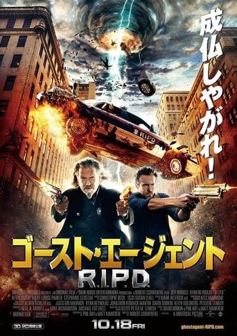 ゴースト・エージェント/R.I.P.D