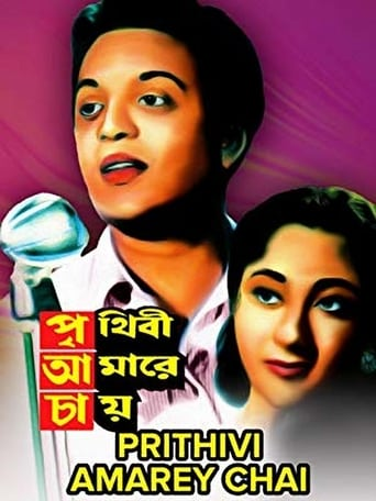 Poster of Prithibi Amare Chaay