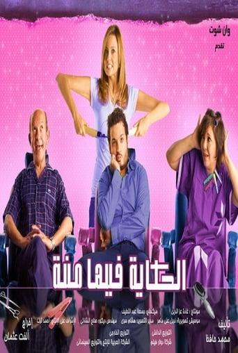 Poster of الحكايه فيها منة