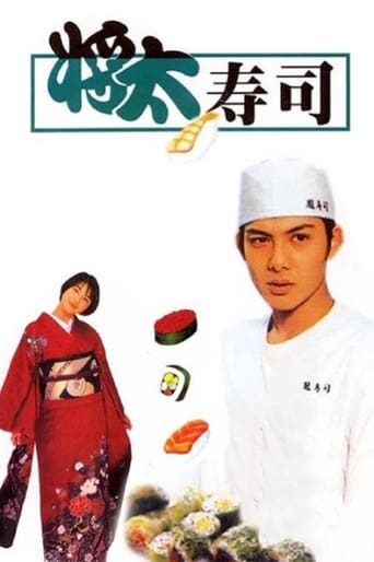 Poster of King of Sushi