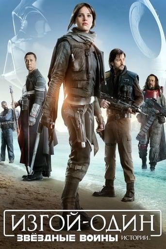 Poster of Изгой-один: Звёздные войны. Истории