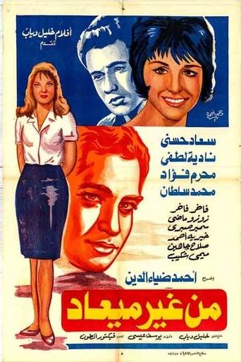 Watch Men Gheir Ma'ad 1962 full online free