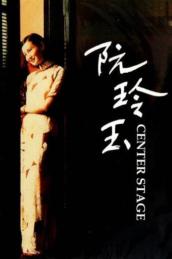'Center Stage (1991)