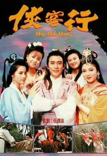 Poster of Hap Hak Hang