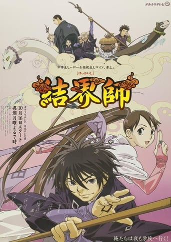 Poster of 結界師