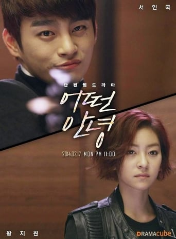Poster of Another Parting