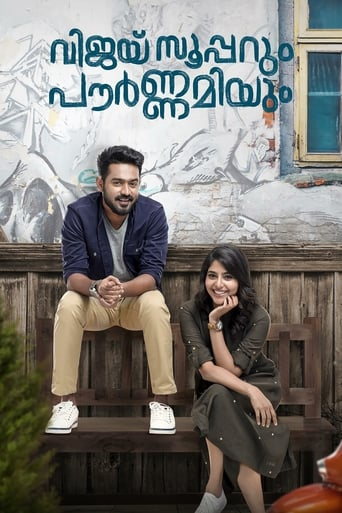 Poster of Vijay Superum Pournamiyum