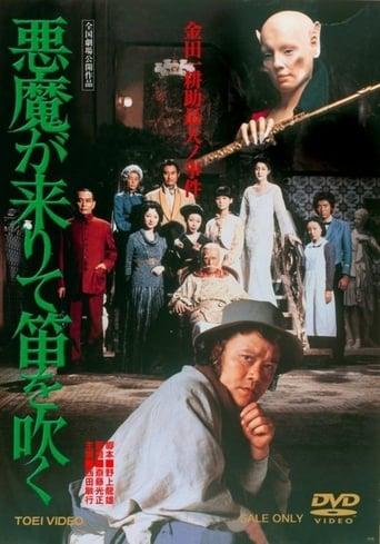 Poster of Devil's Flute