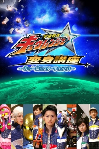 Poster of Uchu Sentai Kyuranger: Transformation Lessons ~Let's Star Change Together!~