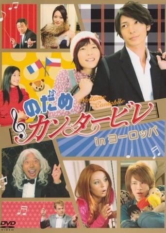 Poster of のだめカンタービレ