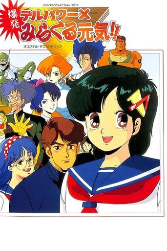 Delpower X Bakuhatsu Miracle Genki!