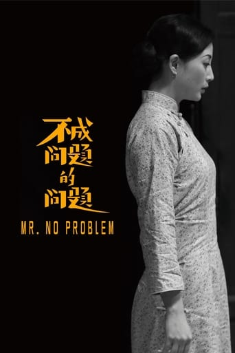 Poster of Mr. No Problem