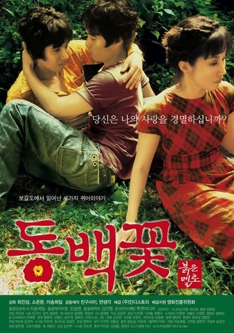 Watch Camellia Project 2005 full online free