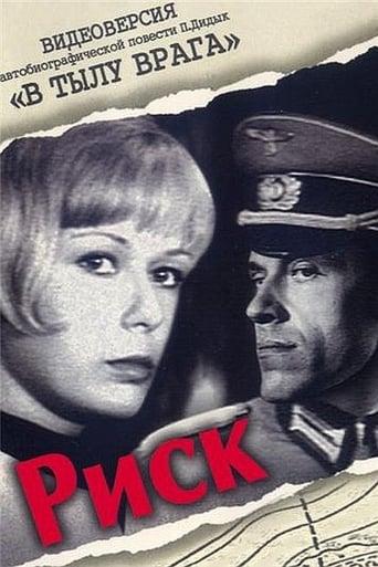 Watch Риск 1971 full online free