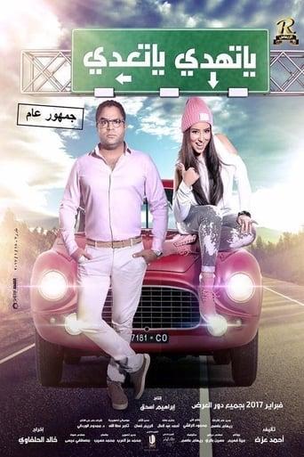 Poster of Ya Tahadi Ya Taadi