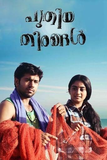 Poster of Puthiya Theerangal