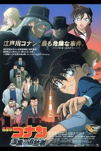Detective Conan: The Raven Chaser poster
