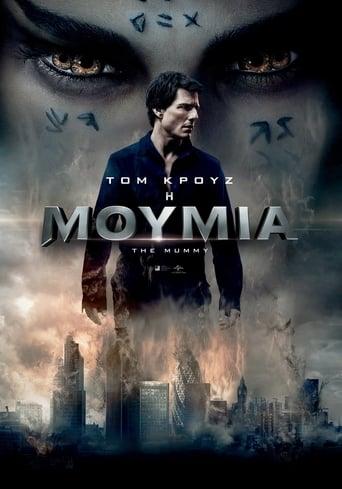 Poster of Η Μούμια