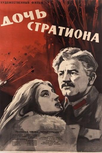 Poster of Daughter of Strution