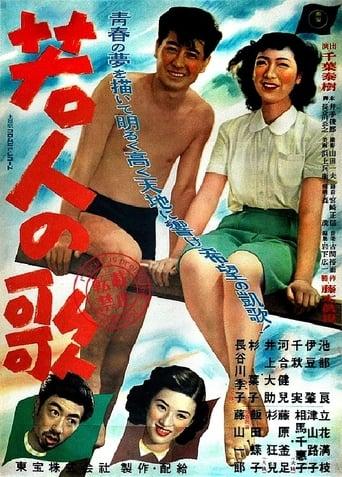 Wakôdo no uta Movie Poster