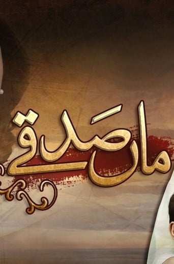 Poster of Maa Sadqey