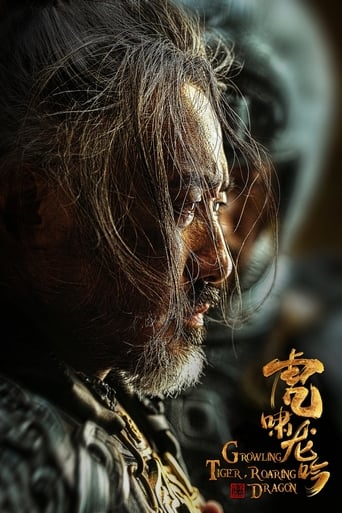 Poster of 虎啸龙吟