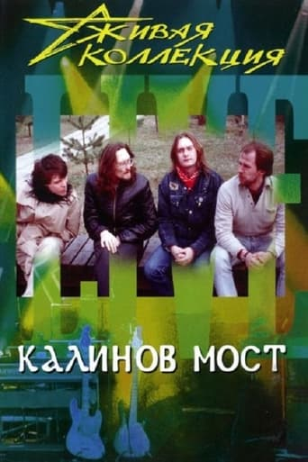 Калинов мост: Живая коллекция