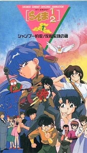 Ranma ½ OVA 1: Shampoo's Sudden Switch—The Curse of the Contrary Jewel Movie Poster