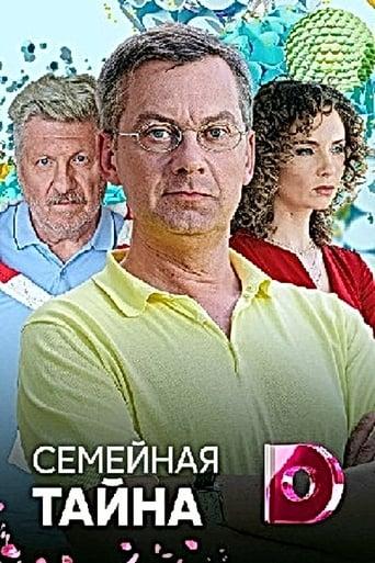 Poster of Семейная тайна